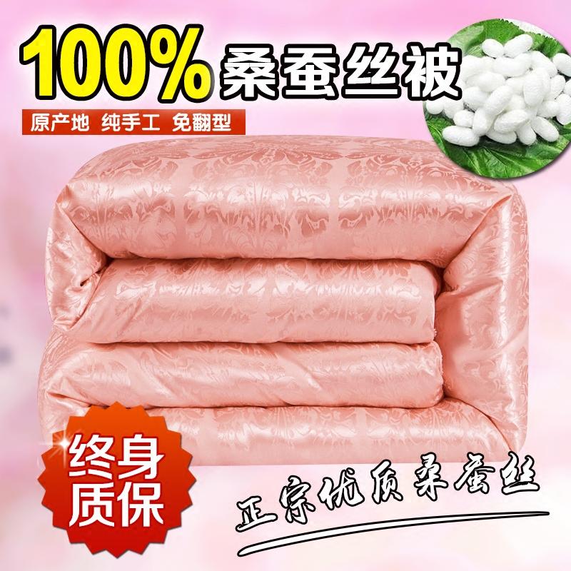 厂家直销蚕丝被100%桑蚕丝学生宿舍保暖舒适单双人加厚手工被芯