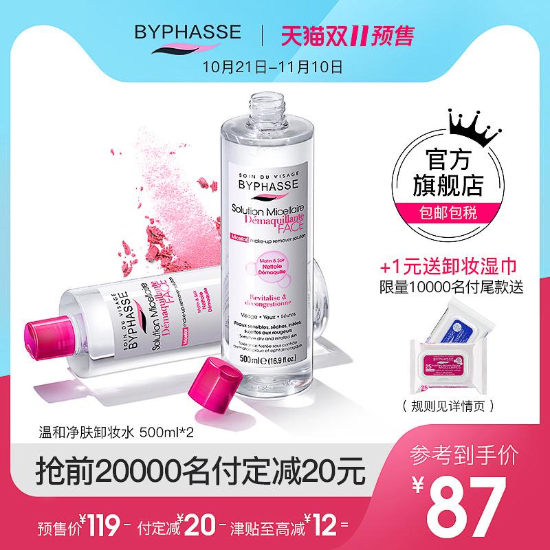 【双11预售】蓓昂丝卸妆水2支装官方正品 倍昂丝脸部温和清洁液女