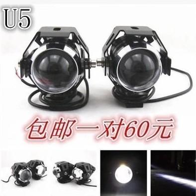摩托电动车改装大灯led射灯U5U7变形金刚激光炮 超亮聚光爆闪灯
