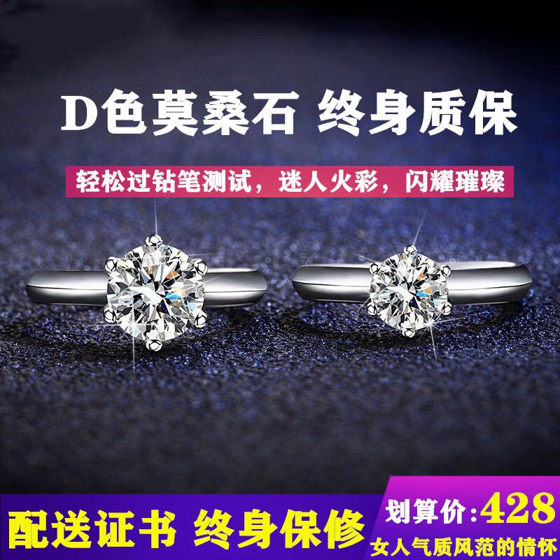 D色莫桑钻纯银戒指女镀18k白金六爪80分钻戒一克拉结婚情人节礼物