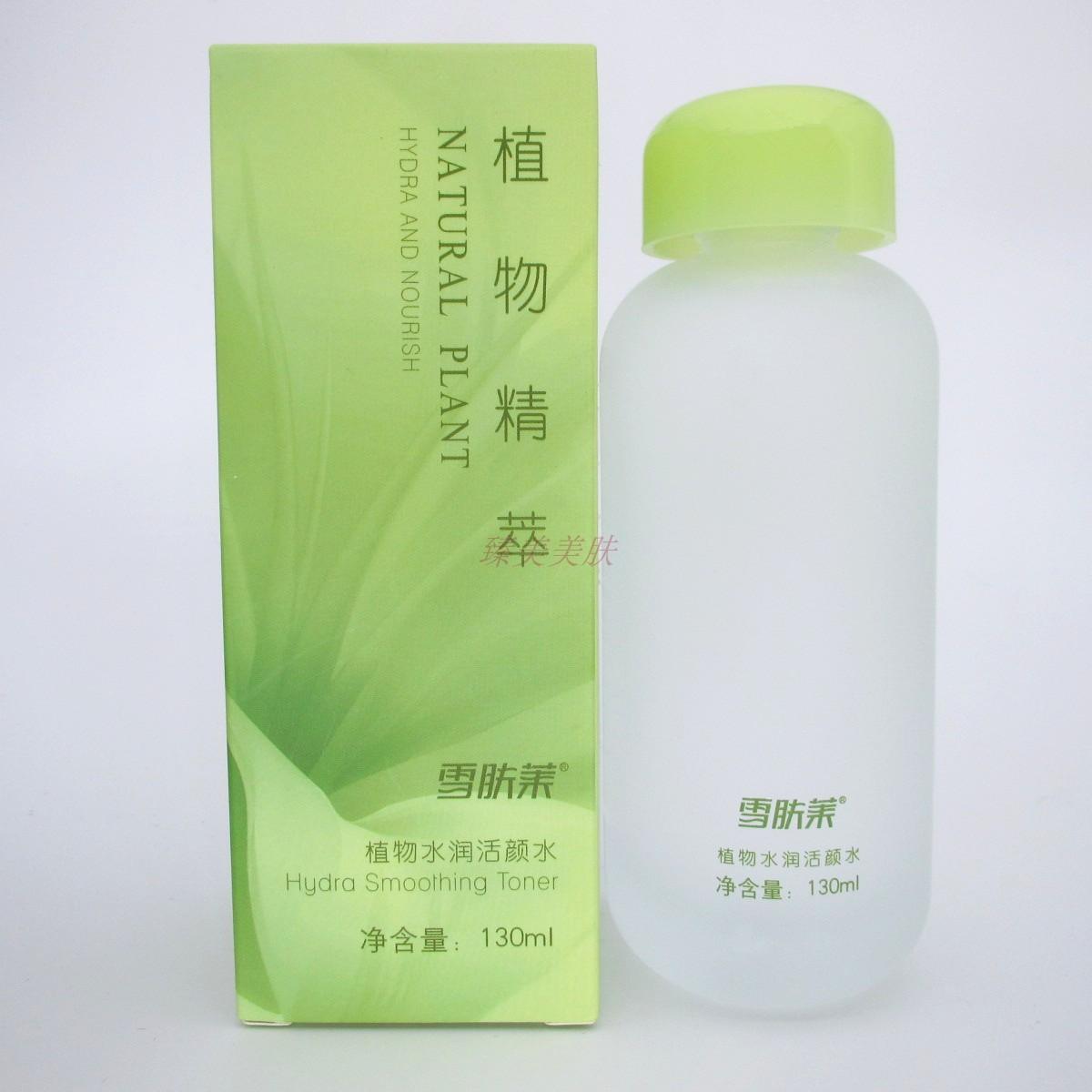 雪肤莱 植物水润活颜水 130g 补水保湿爽肤水化妆水
