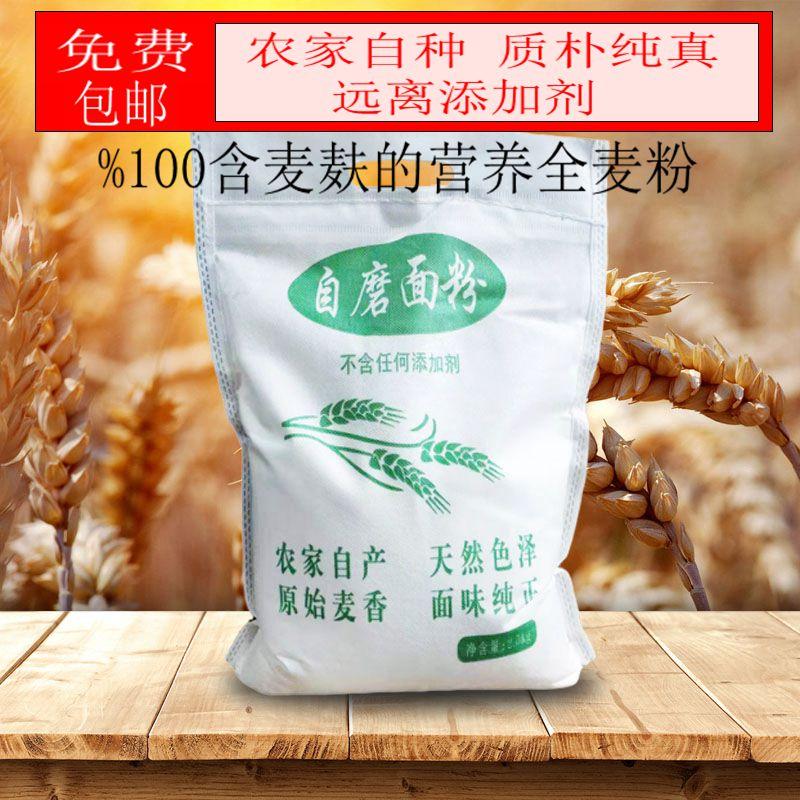 19年新麦面粉全麦粉含麦麸无添加农家自磨馒头面包油条粉5斤包邮