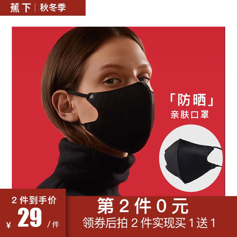 BANANAUNDER防晒口罩女防尘透气夏季防晒薄款面罩可清洗秋冬防霾