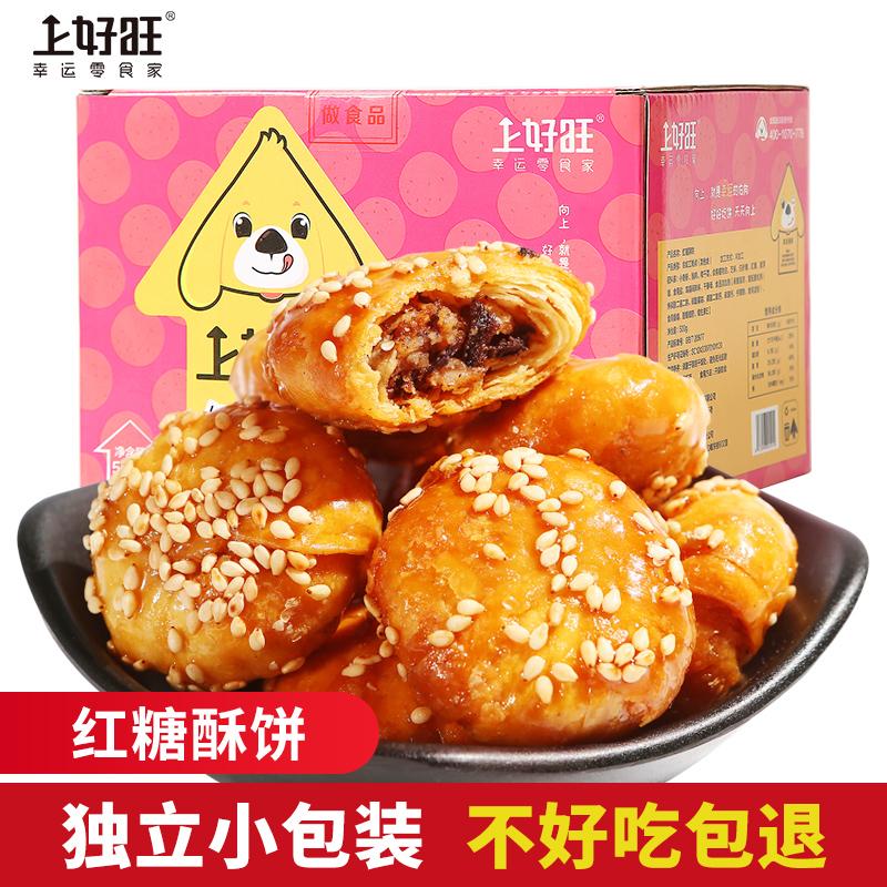 上好旺红糖小酥饼梅干菜肉金华烧饼充饥夜宵整箱零食小吃休闲食品