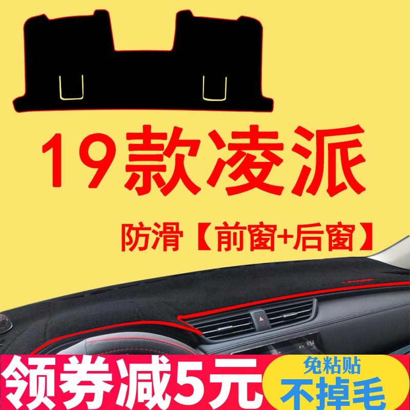 19款本田凌派19车内装饰汽车用品车头垫装饰避光垫遮光遮阳防晒垫