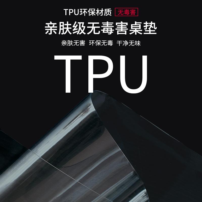 环保无毒无味磨砂台布餐桌垫tpu聚氨酯桌垫tpu透明桌布防水防油