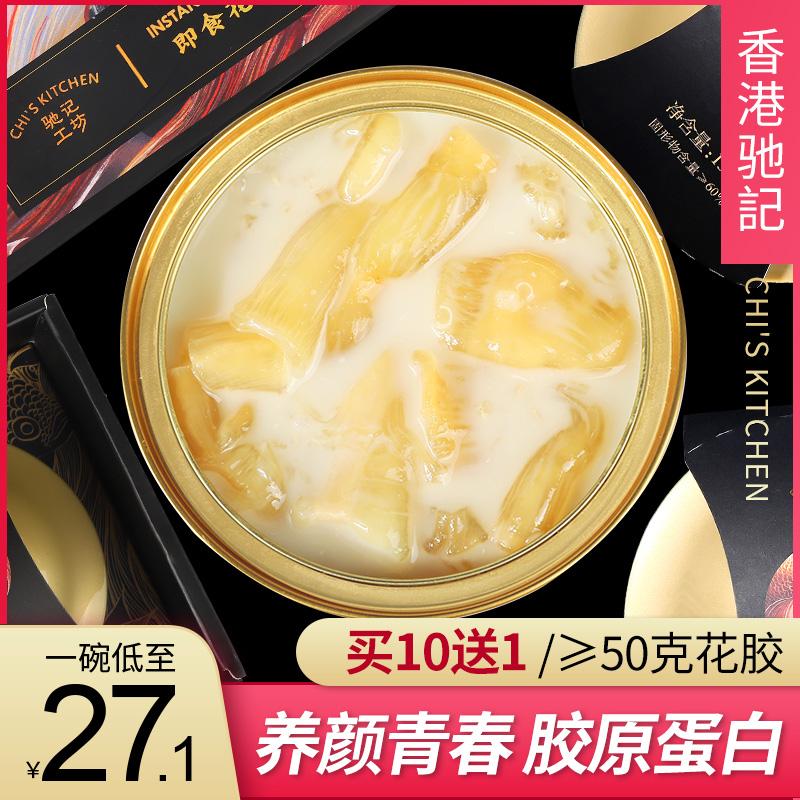 香港驰记工坊即食椰汁花胶奶冻深海鱼胶干货正品女士滋补胶原蛋白