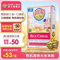 EarthsBest爱思贝地球世界宝宝高铁辅食米糊婴儿米粉有机大米粉