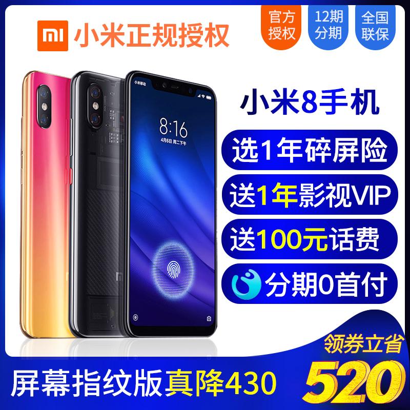 直降520元Xiaomi/小米 小米8手机透明探索版屏幕指纹版青春现货