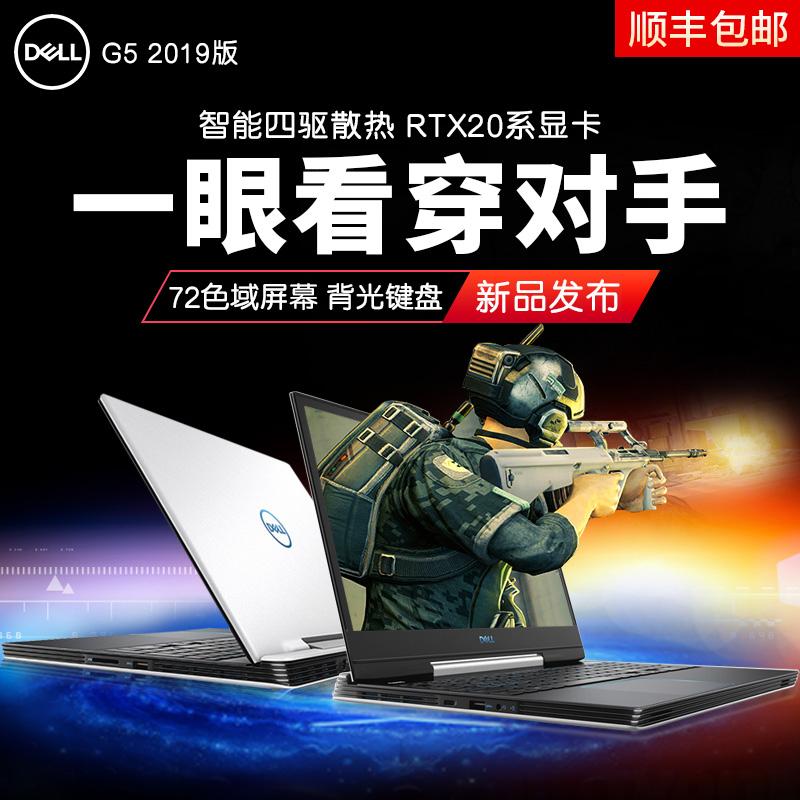 Dell/戴尔 G5 窄边框高性能游戏本2019版5590外星人控制背光学生i5吃鸡15.6英寸i7新游匣G3笔记本手提电脑G7