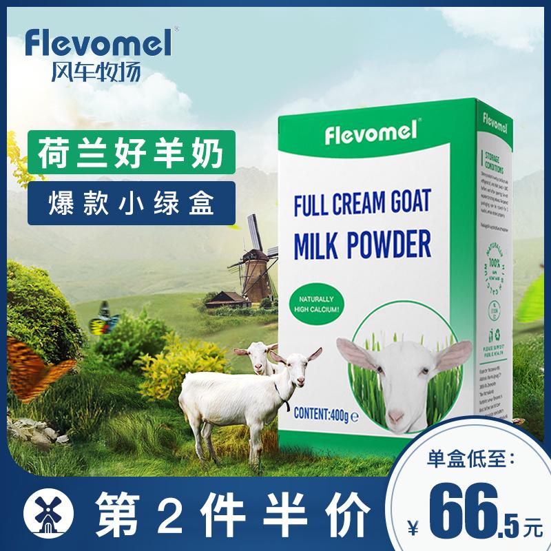 荷兰风车牧场纯羊奶粉成人中老年人儿童女士A2蛋白高钙小绿盒400g