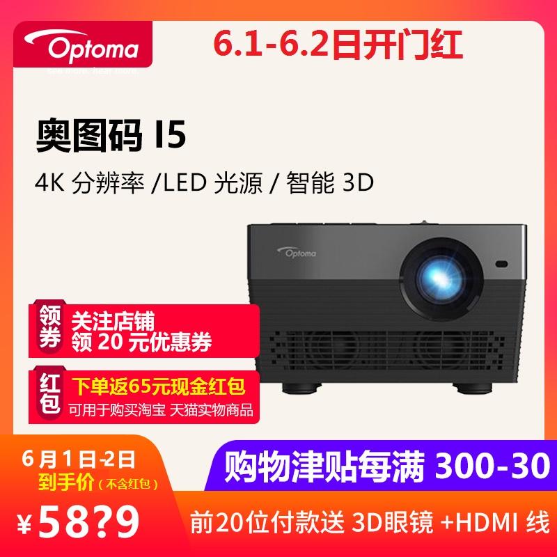 奥图码i5 4K超高清智能 LED投影wifi家用无线家庭影院手机同屏3D投影机HDR无屏电视 6.10日前发货