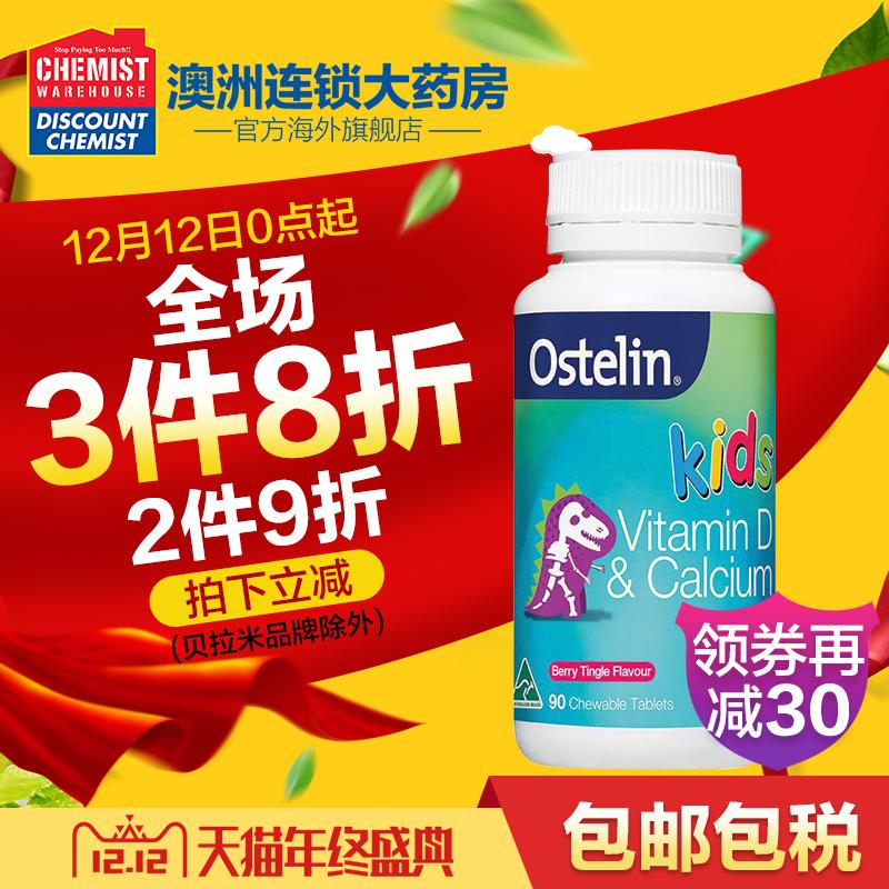 Ostelin儿童钙片维生素D咀嚼片儿童澳洲维生素VD儿童恐龙钙90粒CW