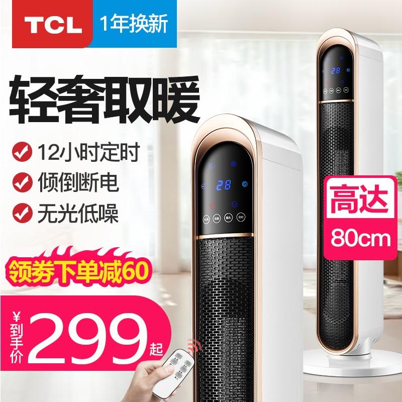 TCL取暖器家用塔式暖风机节能省电遥控摇头电暖气立式静音热风扇