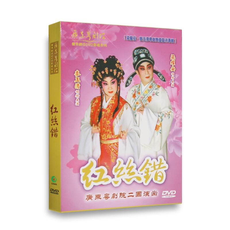 正版戏曲综艺dvd光盘广东粤剧 梁耀安 麦玉清 红丝错DVD碟片