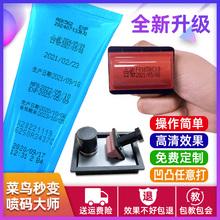 打码机打生产日期化妆品(小)型手mi11保质期ai码神器章