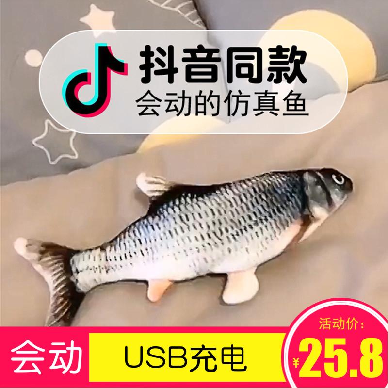 抖音同款猫玩具鱼仿真会跳动的电动摇摆会动摆动毛绒公仔玩偶儿童