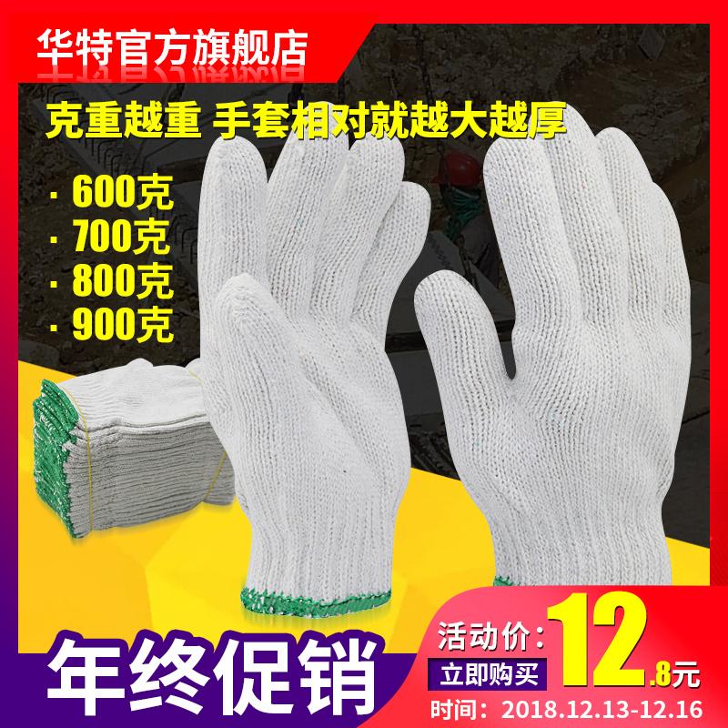 劳保线手套600/700/800/900g棉纱手套批发耐磨防滑加厚工作防护