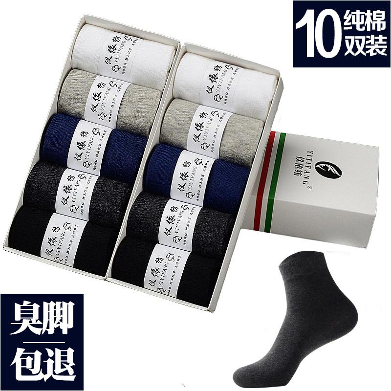 袜子男士秋冬季纯棉中筒袜黑色商务防臭长袜四季款运动全棉袜男袜