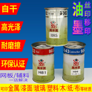 Screen printing ink self-dry pad printing metal PVC glass plastic PP screen printing screen black water-based Malay guest