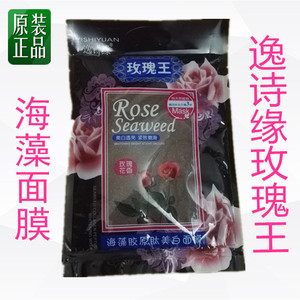 Promotional Yishiyuan Rose King Seaweed Mask Plant Particle Brighten Skin Tone Beauty Skin Care Clean