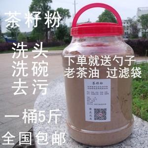 超细茶籽粉洗头洗发纯茶枯粉家用茶麸洗碗茶子天然茶籽饼5斤包邮