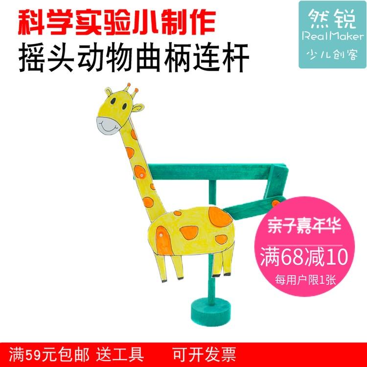 幼儿园diy科技小制作 科学实验器材益智玩具 摇头动物曲柄连杆