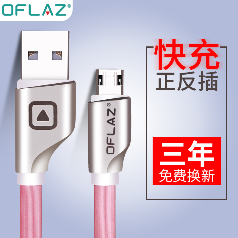 安卓数据线双面盲插快充高速华为小米三星Type-c苹果充电线器