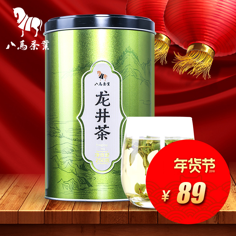 八马茶叶 浙江龙井绿茶 高山龙井茶叶 知舍新茶罐装自饮装250克