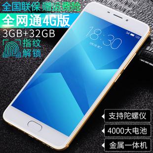 Meizu/魅族 魅蓝Note5全网通4G八核 5.5大屏指纹快充智能手机S6