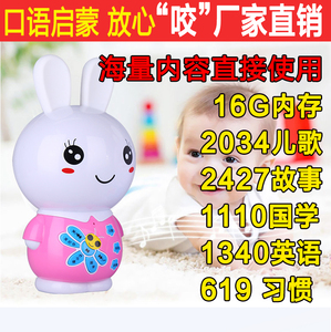 Bunny early education machine story machine 0-3-6 years old rechargeable download mp3 baby infant child prenatal education music toy