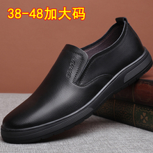 特大码男鞋真皮软底软皮商务休闲皮鞋男士tu16肥加宽td46 47码