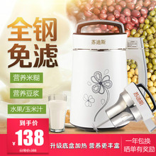 全自动家用新7d3多功能加du谷米糊果汁(小)型正品免过滤