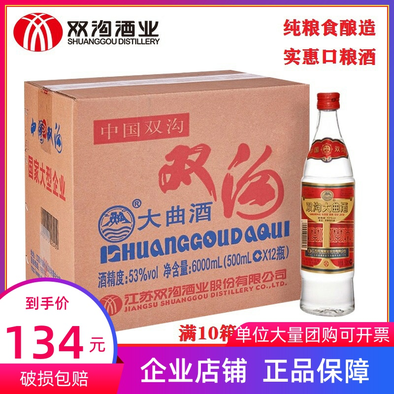 江苏名酒双沟大曲53度500mL*12瓶/箱 纯粮食酒 中国名酒 收藏品鉴