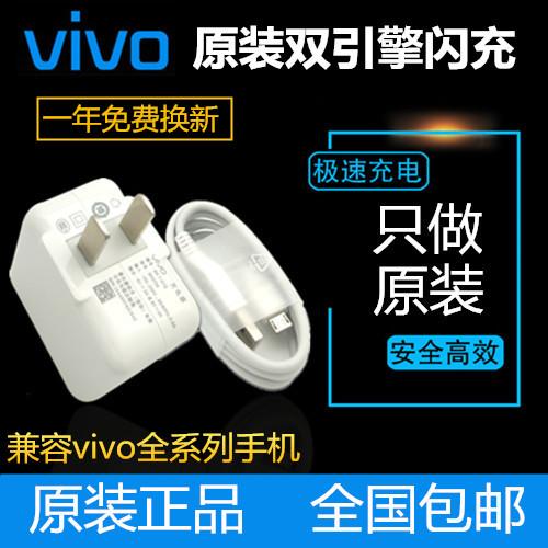 vivo X9L X9i充电器vivox7原[集市]