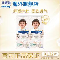 尤妮佳moony皇家系列小内裤XL32片*2婴儿透气裤型纸尿裤