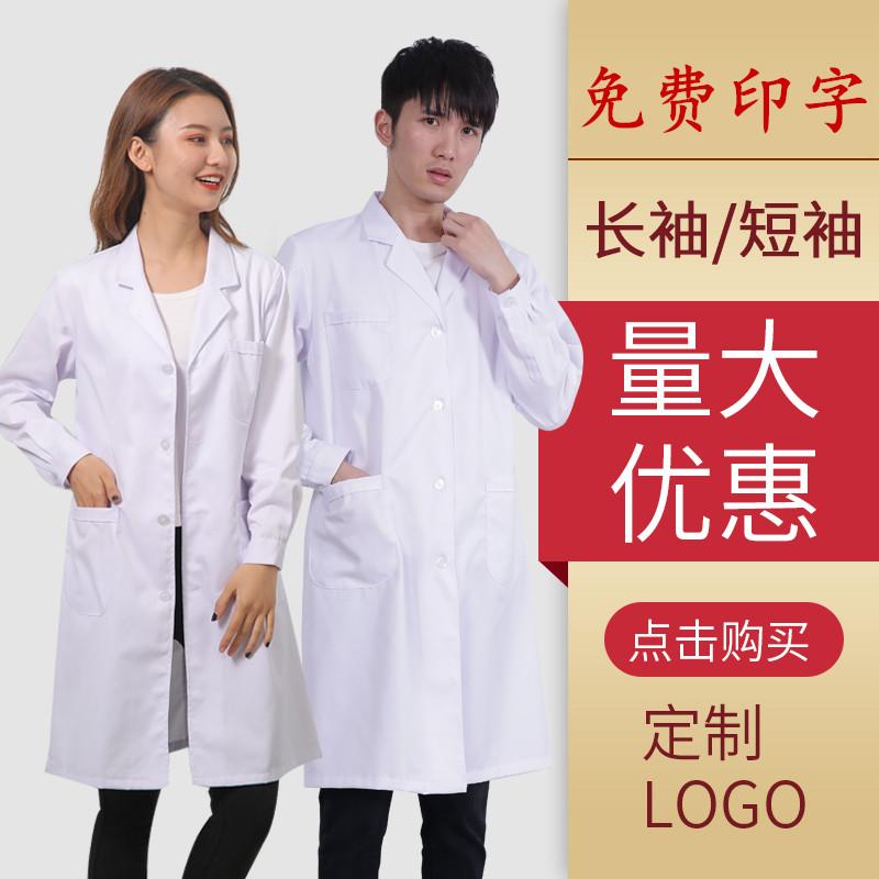 实验服白大褂长袖男女学生化学医生服短袖夏冬季药房食品厂工作服