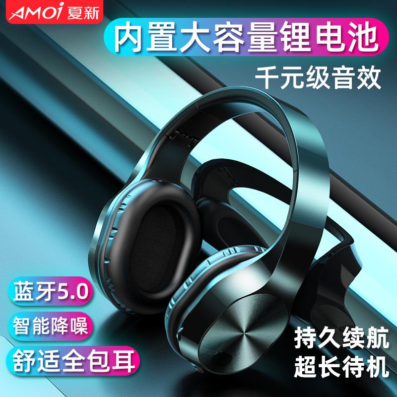 夏新T5无线蓝牙耳机游戏电脑手机头戴式重低音运动跑步耳麦5.0音乐降噪全包耳话筒超长待机续航苹果X安卓通用