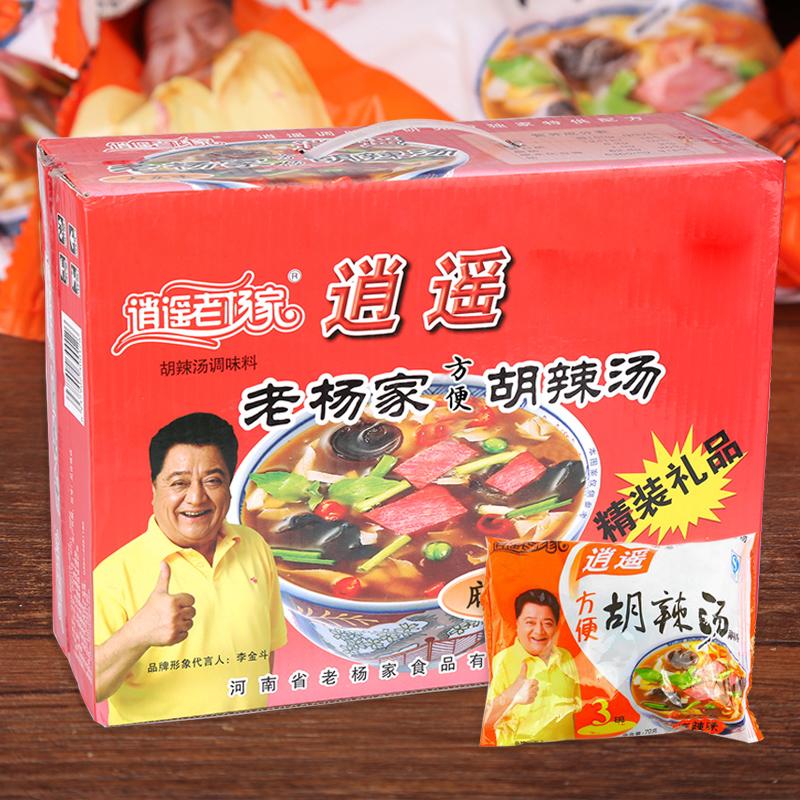 逍遥正宗老杨家胡辣汤料河南特产方便速食早餐汤粉70克*20袋装