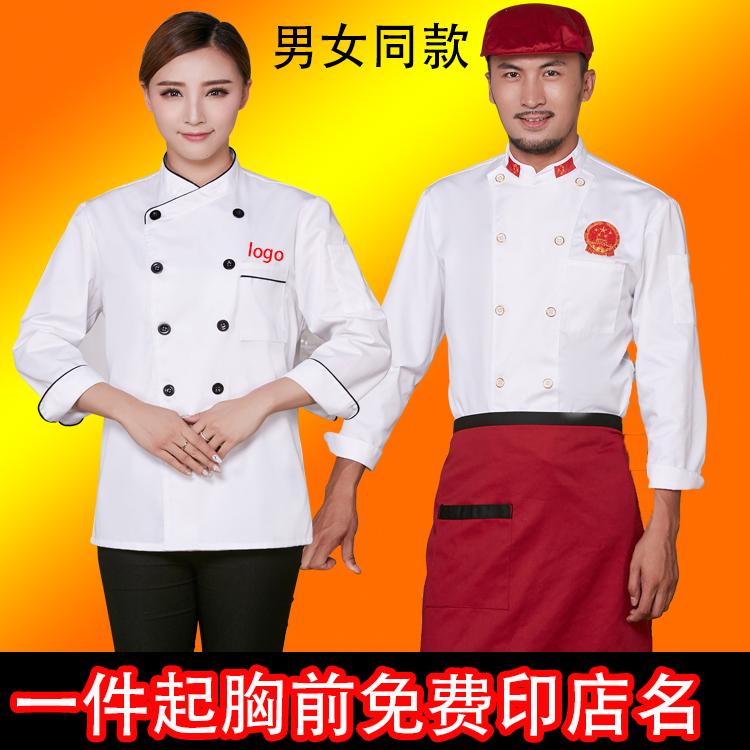 厨师服长袖秋冬装国旗国徽刺绣工装大厨后厨厨师长工作服短袖包邮