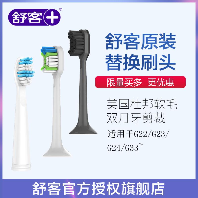 舒客舒克声波电动牙刷G2212/G2211/G23/G24/E1C系列通用替换刷头