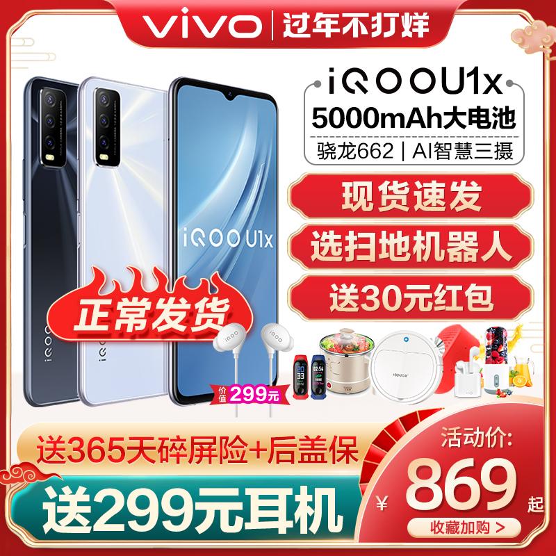 送299元耳机 vivo iqoo u1x 手机 iqoou1 u1x vivo手机4g z1 iq00u1 u3x z1x iqoo7vivoiqoo5 vivo官方旗舰店