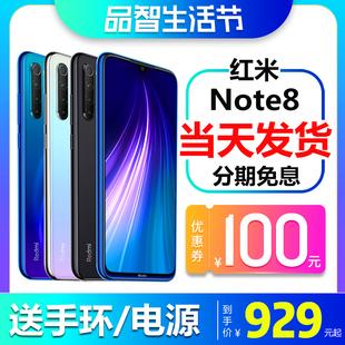 【闪降200元+送天猫精灵】Xiaomi/小米红米Note8手机小米手机7官方旗舰网RedmiNote8pro小米note8青春9小米10