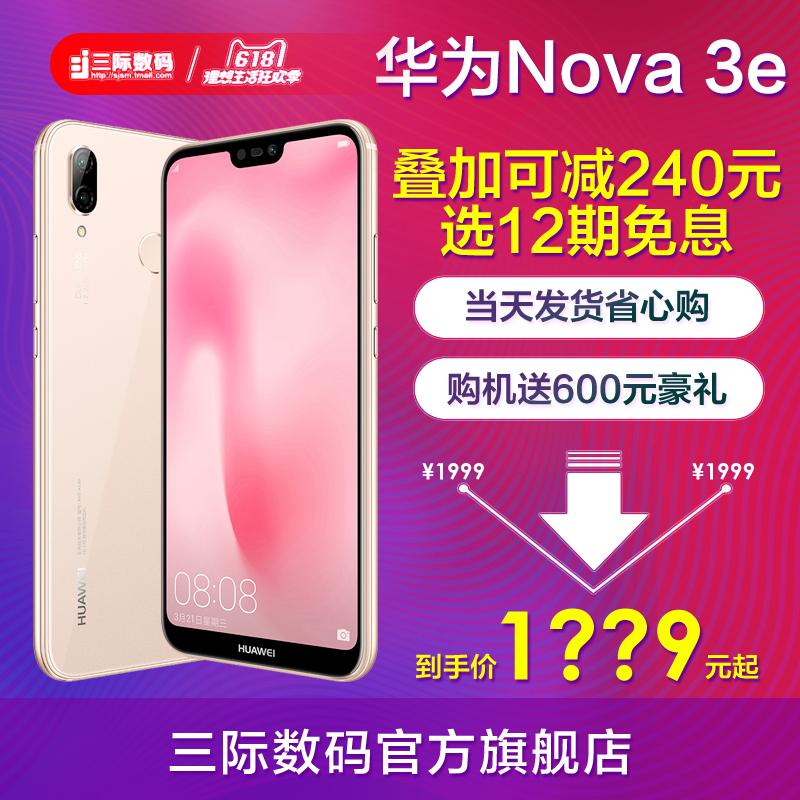 当天发送600礼/Huawei/华为 nov[天猫商城]