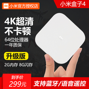 Xiaomi/小米 小米盒子4第四代4k高清网络电视机顶盒智能语音遥控