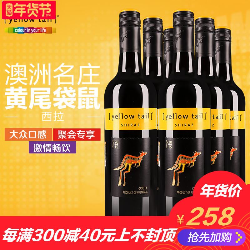 澳大利亚红酒澳洲原瓶进口黄尾袋鼠西拉半干红葡萄酒类6支装整箱