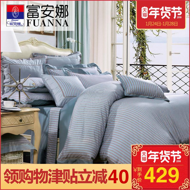 富安娜床单四件套简约纯棉1.8m床品双人床上用品全棉套件床单被套