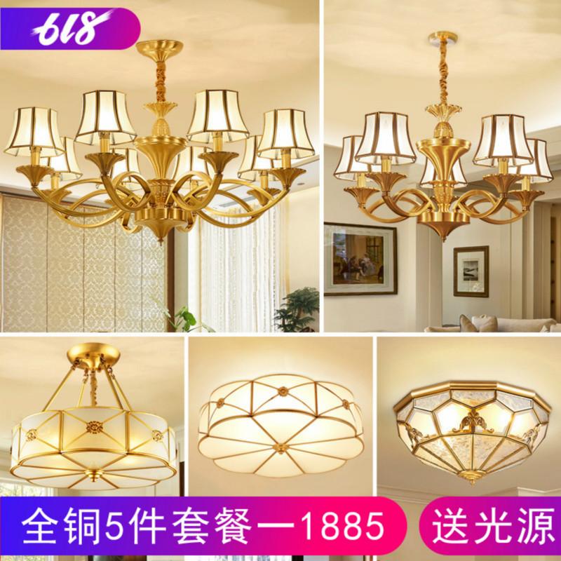 美式客厅全铜吊灯全屋灯具套餐组合三室两厅欧式餐厅卧室全铜灯饰_至联灯饰