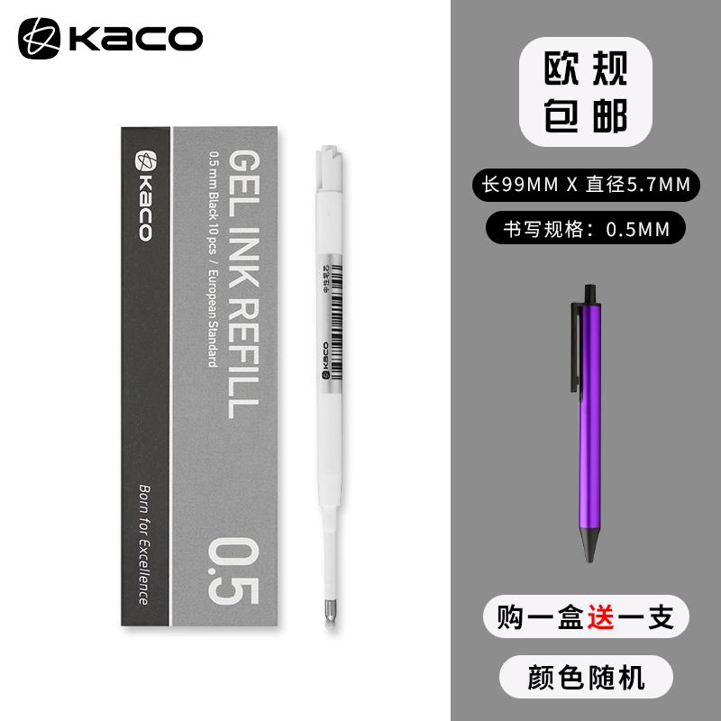 KACO欧规按动中性签字笔水笔替换笔芯G2结构小米智途黑蓝红通用芯