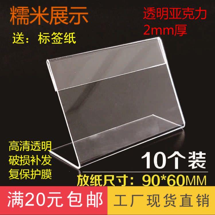 特价90*60 L型亚克力台卡桌牌 透明商品标价牌价格牌展示牌10个装